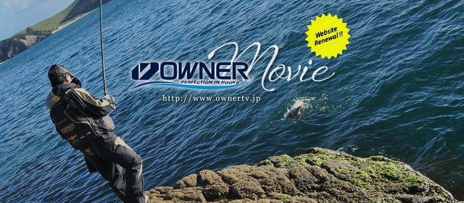 OWNER MOVIE Webサイト リニューアルオープン!!