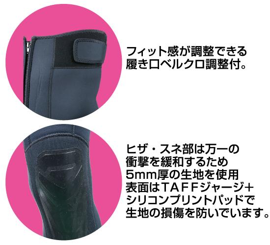 フィット感が調整できる履き口ベルクロ調整付。 ヒザ・スネ部は万一の衝撃を緩和するため5mm厚の生地を使用。表面はTAFFジャージ+シリコンプリントで生地の損傷を防いでいます。
