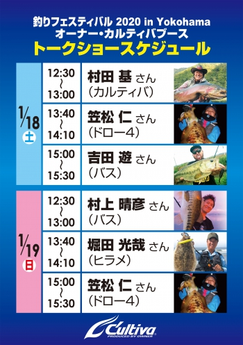 フェスティバル 釣り 【速報】2021年の横浜フィッシングショーの中止が決定【釣りフェスティバル2021 in