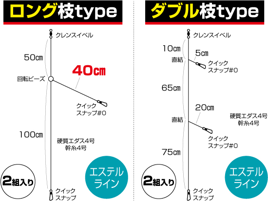 ロング枝type ダブル枝type