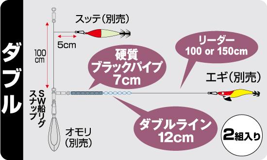 SQ-64 からまんオモリグリーダー ダブル